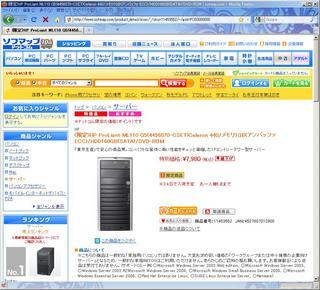 2010-10-06_ML110G5_Sofmap.jpg
