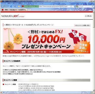 2010-10-09_野村ジョイ.jpg