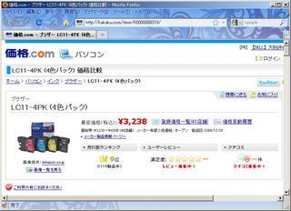 2010-10-21_価格ドットコム_LC11-4PK.jpg