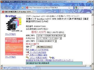 2010-10-21_楽天_上海問屋_LC11-4PK.jpg