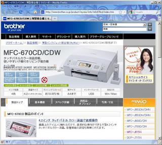 2010-10-21_brother_MFC-670CD.jpg
