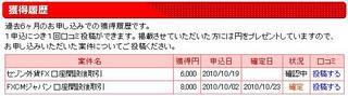 2010-10-23_えんためFXCM確定.jpg