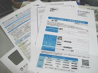 2010-10-23_セゾン外貨FX_同封用紙.jpg