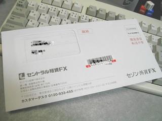 2010-10-23_セゾン外貨FX_簡易書留.jpg
