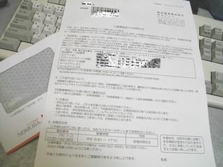 2010-10-23_野村ジョイ_同封用紙.jpg