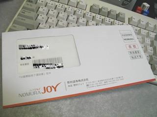 2010-10-23_野村ジョイ_簡易書留.jpg