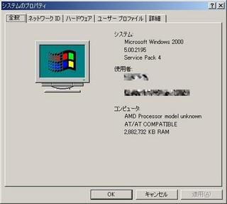 2010-10-24_w2k_システムのプロパティ.jpg