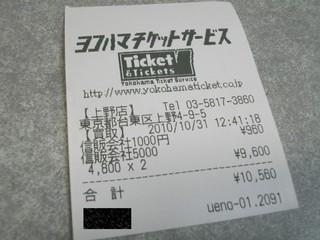 2010-10-31_レシート.jpg