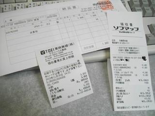 2010-11-20_領収書.jpg