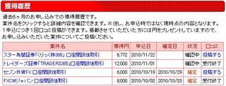 2010-11-23_えんため_獲得履歴.jpg