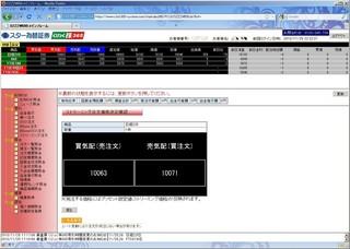 2010-11-25_スター為替_くりっく株365_画面サンプル02.jpg