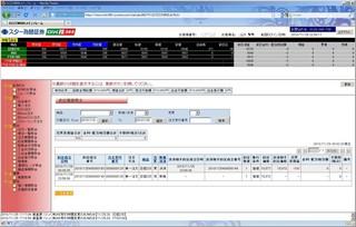 2010-11-25_スター為替_くりっく株365_約定履歴.jpg