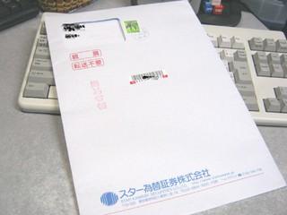 2010-11-25_スター為替_簡易書留_01.jpg