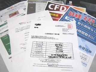 2010-11-25_スター為替_簡易書留_02.jpg