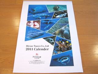 2010-12-14_ヒロセカレンダー表紙.jpg