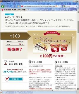 2010-12-14_ポンパレ_ウェブページ.jpg