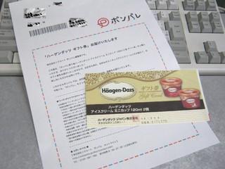 2010-12-14_ポンパレ_ギフト券.jpg