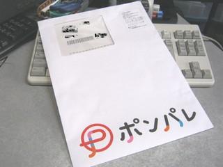 2010-12-14_ポンパレ_メール便封筒.jpg
