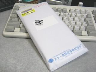 2010-12-18_スター為替封筒.jpg