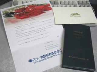 2010-12-18_スター為替封筒の中身.jpg