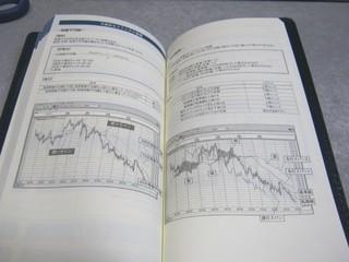 2010-12-18_スター為替_投資手帳_03.jpg