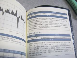 2010-12-18_スター為替_投資手帳_05.jpg