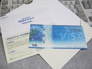 2010-12-18_スター為替_VISAギフトカード.jpg