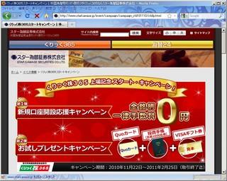 2010-12-18_スター為替_campaign.jpg