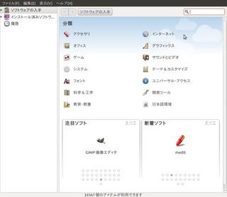 2010-12-20_Ubuntu_Thunderbird_02.jpg