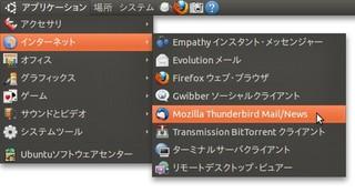 2010-12-20_Ubuntu_Thunderbird_08.jpg