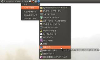 2010-12-20_Ubuntu_Thunderbird_10.jpg