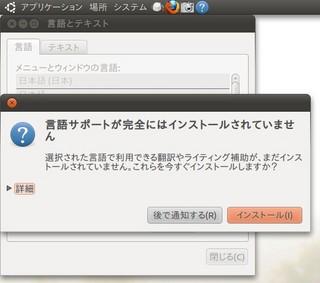 2010-12-20_Ubuntu_Thunderbird_11.jpg