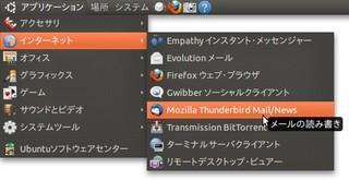 2010-12-20_Ubuntu_Thunderbird_15.jpg