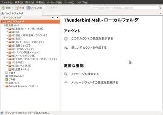 2010-12-20_Ubuntu_Thunderbird_28.jpg