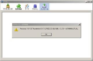 2010-12-20_Ubuntu_Thunderbird_29.jpg