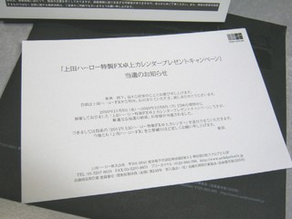 2010-12-21_上田ハーローカレンダー01.jpg