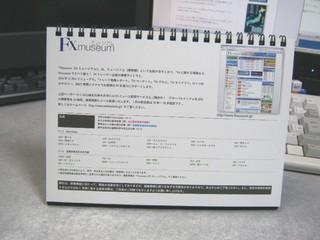 2010-12-21_上田ハーローカレンダー03.jpg
