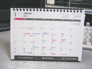 2010-12-21_上田ハーローカレンダー04.jpg