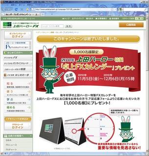 2010-12-21_上田ハーローカレンダー05.jpg