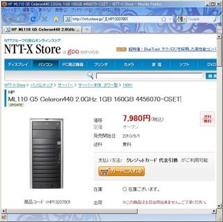 2010-12-24_ML110G5_NTT-X.jpg
