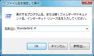 2010-12-26_Thunderbird_Win7_02.png