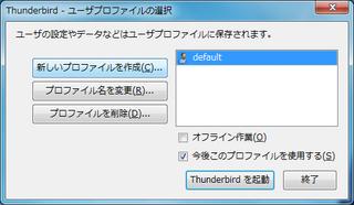2010-12-26_Thunderbird_Win7_03.png