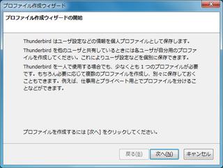 2010-12-26_Thunderbird_Win7_04.png
