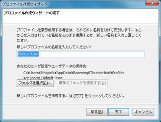 2010-12-26_Thunderbird_Win7_05.png