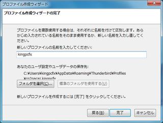 2010-12-26_Thunderbird_Win7_06.png