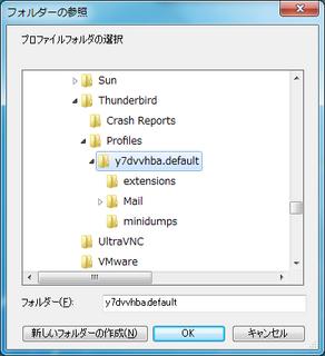 2010-12-26_Thunderbird_Win7_08.png