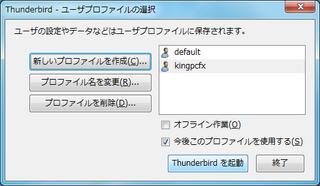 2010-12-26_Thunderbird_Win7_10.png