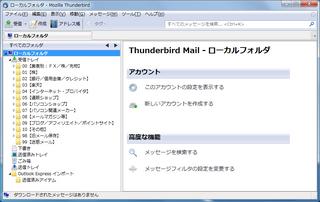 2010-12-26_Thunderbird_Win7_12.png