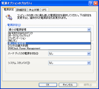 2010-12-29_ML110G5_WXP_電源オプションのプロパティ.png