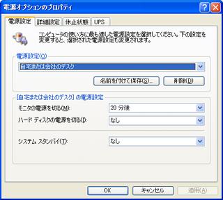 2010-12-29_ML110G5_WXP_電源オプションのプロパティ_02.png